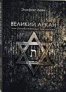 Великий Аркан или разоблаченный оккультизм