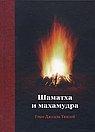 Шаматха и Махамудра