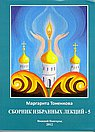 Сборник избранных лекций -5. Эзотерическая роль России