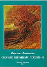 Сборник избранных лекций-10 Философия мистики