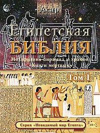 Египетская Библия. Том 1