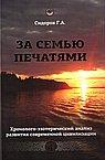Хронолого-эзотерический анализ развития современной цивилизации. Книга 4. За семью печатями.