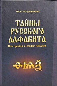 Тайны русского алфавита. Вся правда о языке предков (нов).