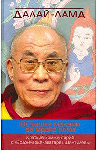 Далай-лама. Вспышка молнии во мраке ночи.