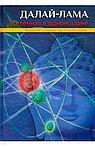 Далай-лама. Вселенная в одном атоме. Наука и духовность на службе миру