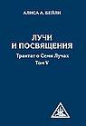 Лучи и посвящения. Трактат о семи лучах. Том V. 2-е изд. ( пер.)