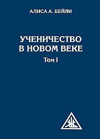 Ученичество в Новом веке. Том I.