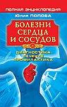Болезни сердца и сосудов: Диагностика, лечение, профилактика