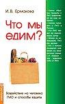 Что мы едим? 4, 5-е изд. Воздействие на человека ГМО и способы защиты