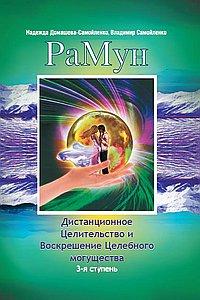 РаМун. Дистанционное Целительство и Воскрешение Целебного могущества. 3-я ступень