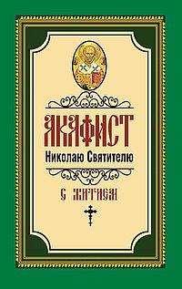 Акафист Николаю Святителю