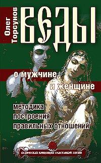 Веды о мужчине и женщине. 8-е изд. Методика построения правильных отношений.