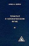 Трактат о космическом огне. Том II.