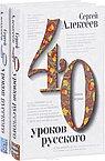 40 уроков русского. Комплект из двух книг