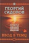 Хронолого-эзотерический анализ развития современной цивилизации. Книга 1. Ввод в тему.+DVD