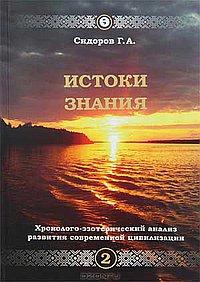 Хронолого-эзотерический анализ развития современной цивилизации. Книга 2 Истоки знания