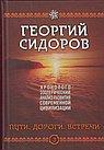 Хронолого-эзотерический анализ развития современной цивилизации. Книга 3(нов) Пути.Дороги.Встречи(