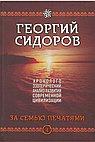 Хронолого-эзотерический анализ развития современной цивилизации. Книга 4(нов).За семью печатями.