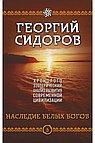 Хронолого-эзотерический анализ развития современной цивилизации. Книга 5. Наследие белых богов.