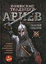 Воинские традиции ариев (Без DVD)