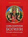 Семь секретов Богини: Философия индийского мифа
