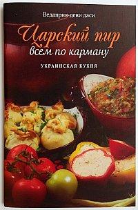 Царский пир всем по карману. Украинская кухня.
