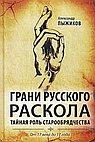 Грани русского раскола. Тайная роль старообрядчества от 17века до 17 года