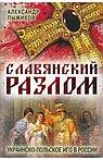 Славянский разлом. Украинско- польское иго в России