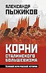 Корни сталинского большевизма. Узловой нерв русской истоии