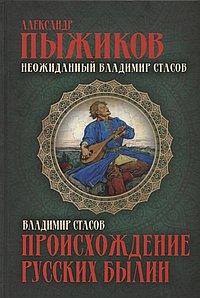 Происхождение русских былин. Неожиданный Владимир Стасов