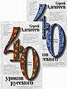 40 уроков русского. Роман-эссе. В двух книгах