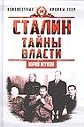 Сталин.Тайны власти