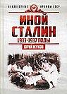 Иной Сталин. Политические реформы 1933-1937 гг.