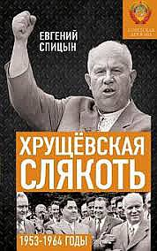 Хрущевская слякоть. Советская держава в 1953-1964 годах.