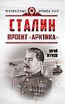 """Сталин. Проект """"Арктика"""""""