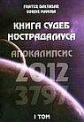 Книга судеб Нострадамуса. Апокалипсис 2012-3797  том 1