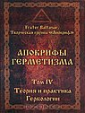 Апокрифы герметизма т.4