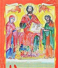 Воскресенье Христово видевше. Пасхальный сборник для детей и взрослых