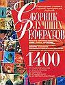 1400 сборник лучших рефератов Рус. и заруб. лит-ра