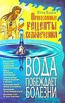 Вода побеждает болезни Православные рецепты водолечения