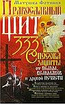 Православный щит 333 способа защиты от ведьм и другой нечисти