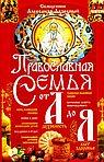 Православная семья от А до Я