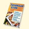 Украинская кухня: Лучшие блюда на праздничном столе