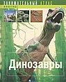 Занимательный атлас-Динозавры