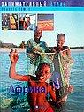 Занимательный атлас-Африка