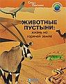 Животные пустыни: жизнь на горячей земле