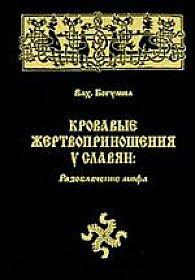 Кровавые жертвоприношения у славян:разоблачение мифа