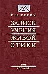 Записи учения живой этики, Т. 8 (17,04,1927 - 10,1,1928)