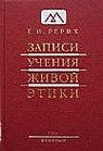 Записи учения живой этики, Т. 9 (11.11.1928 - 25.09.1929)