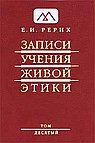 Записи учения живой этики, Т.10